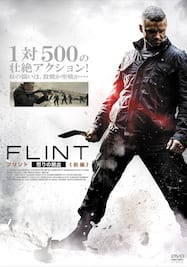 FLINT ~フリント 怒りの脱出~ 前編