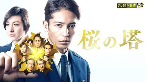 桜の塔 【テレ朝動画】