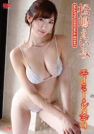 エイミー・レメディ/松嶋えいみ