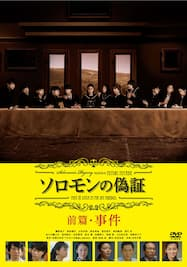 ソロモン偽証 前編・事件 冒頭10分映像