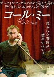 コール・ミー