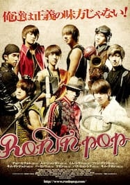 映画:RONIN POP