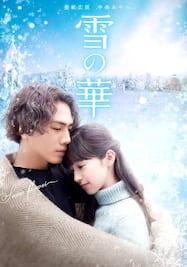 雪の華 本編