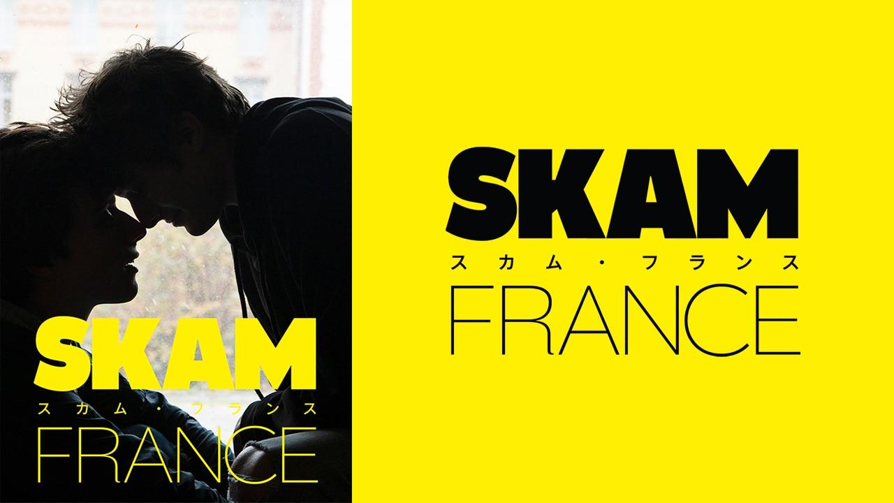 日本初上陸!ドラマ『スカム・フランス エピソード:リュカ』をRakuten TVで独占先行配信