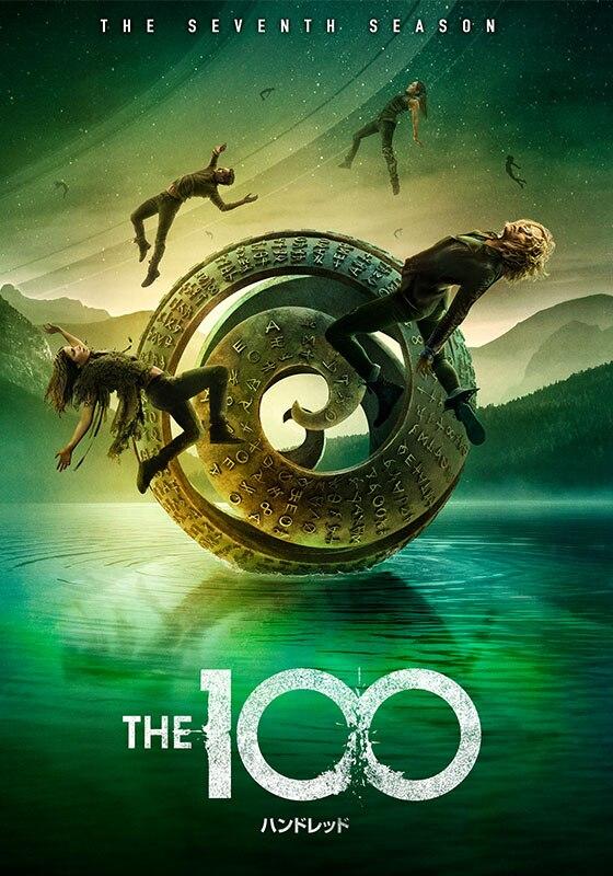 ハンドレッド/THE 100 ファイナル・シーズン