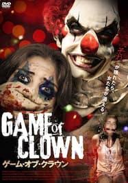 ゲーム・オブ・クラウン