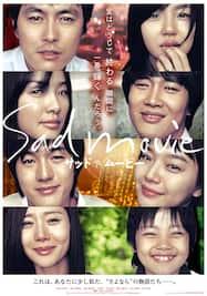 Sad Movie<サッド・ムービー>