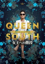 クイーン・オブ・ザ・サウス ~女王への階段~ シーズン1