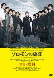 ソロモン偽証 後編・裁判