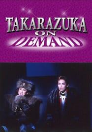 黒い瞳('98年月組・宝塚)