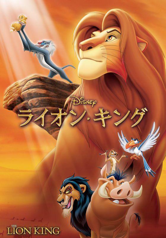 ライオン・キング1|The Lion King」