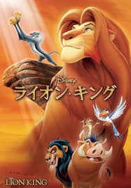 ライオン・キング1