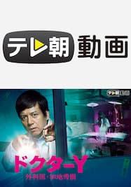 ドクターY~外科医・加地秀樹~(2017)【テレ朝動画】