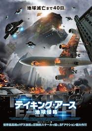 テイキング・アース 地球侵略
