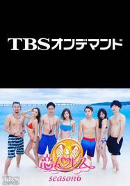恋んトス season6 【TBSオンデマンド】