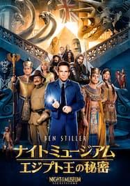 ナイト・ミュージアム エジプト王の秘密