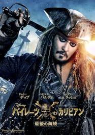 パイレーツ・オブ・カリビアン/最後の海賊【特典映像付き】