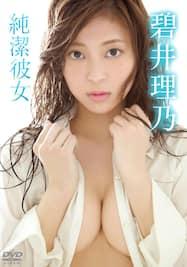 純潔彼女/碧井理乃