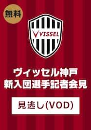 ヴィッセル神戸新入団記者会見