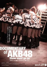 DOCUMENTARY of AKB48 Show must go on (劇場版 第2弾)