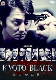 KYOTO BLACK ~黒のサムライ~