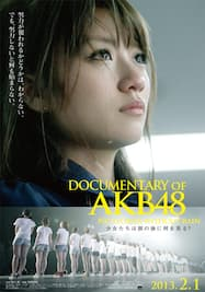 DOCUMENTARY of AKB48 NO FLOWER WITHOUT RAIN (劇場版 第3弾)