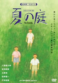 夏の庭-The Friends-