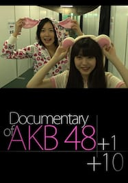 DOCUMENTARY of AKB48 AKB48+1+10 (放送版 第3弾)