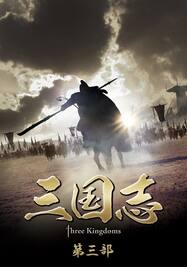三国志 Three Kingdoms 第3部 (日本語吹き替え版)