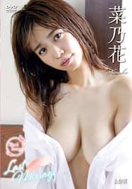Last Message/菜乃花