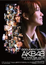 DOCUMENTARY of AKB48 The time has come (劇場版 第4弾)