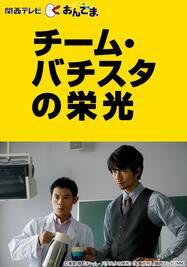 チーム・バチスタの栄光【カンテレドーガ】