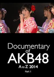 DOCUMENTARY of AKB48 A to Z 2014(Part1) (放送版 第4弾)