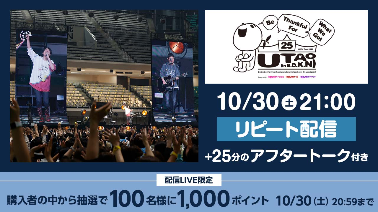 YUZU TOUR 2021 謳おう × FUTARI in 日本武道館 supported by Rakuten Mobile / Rakuten TV / Rakuten Ticket