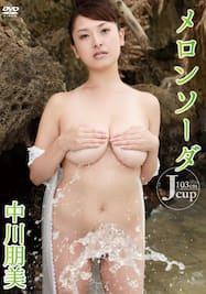 中川朋美「メロンソーダ」