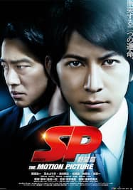 SP THE MOTION PICTURE 野望篇