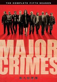 メジャー・クライムス/MAJOR CRIMES ~重大犯罪課~ シーズン5