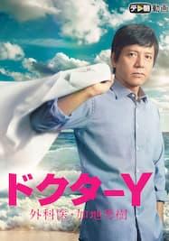 ドクターY~外科医・加地秀樹~(2016)【テレ朝動画】
