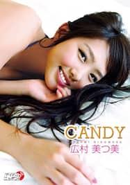 CANDY/広村美つ美