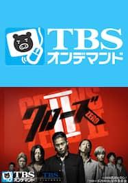 クローズZERO II【TBSオンデマンド】