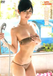倉岡生夏「ピュア・スマイル」