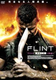 FLINT ~フリント 無敵の男~ 前編