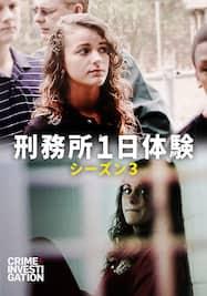 刑務所1日体験 シーズン3