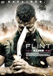FLINT ~フリント 無敵の男~ 後編