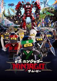 LEGO(R)ニンジャゴー ザ・ムービー