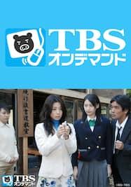 ケータイ刑事 銭形海 サードシリーズ【TBSオンデマンド】