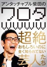 アンタッチャブル柴田の「ワロタwwww~超絶おもしろいのに全く知られてない芸人たち~」