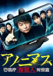 """アノニマス ~警視庁""""指殺人""""対策室~【テレ東OD】"""