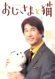 おじさまと猫【テレ東OD】
