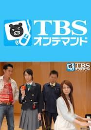 ケータイ刑事 銭形海 セカンドシリーズ【TBSオンデマンド】